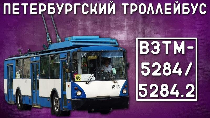 ВЗТМ-5284/5284.02/ПЕТЕРБУРГСКИЙ ТРОЛЛЕЙБУС