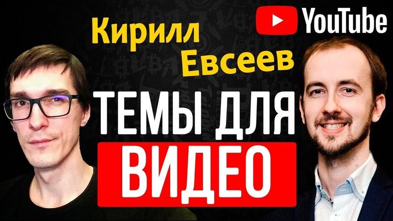Кирилл Евсеев темы для видео что снимать на YouTube и как правильно это делать Стас Быков
