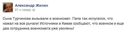 Путин лжет. Армия РФ готова к вторжению в Украину, - Турчинов - Цензор.НЕТ 3129