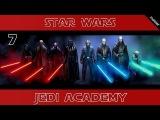 Прохождение Star Wars: Jedi Academy #7 (Jedi Master mode)
