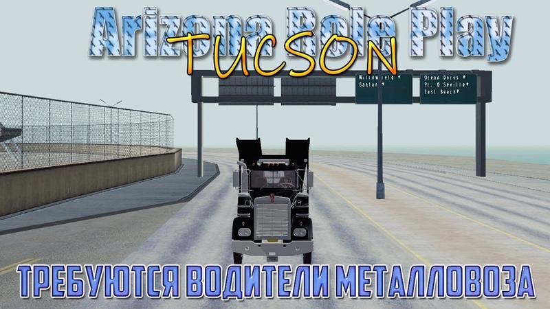 Arizona Role Play || Tucson ||: Требуются водители металловоза (Квесты у Николая).