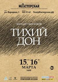 Тихий Дон*Театр Мастерская