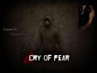 Прохождения Cry of Fear #1 (Страшная рожа)