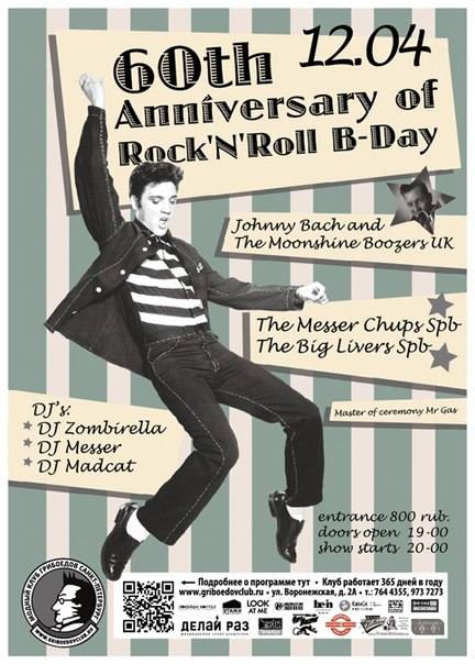 12.04 60th Anniversary Rock'N'Roll B-DAY