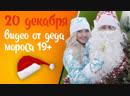 20 декабря видео от деда мороСа 19