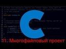 Программирование на языке С. Урок 11 - Многофайловый проект