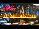 Байки из склепа Раздвоение Личности 11 эпизод 4 сезон Ужасы HD 720p
