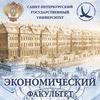 МАГИСТРАТУРА СПбГУ Экономический факультет