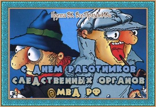 Дорогим сватам, день работника следственных органов открытки
