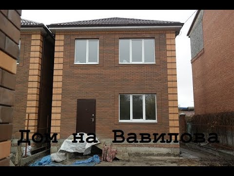 Двухэтажный дом на Вавилова 170 м2 Ростов на Дону 6000000 руб