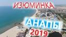 САМОЕ ИНТЕРЕСНОЕ О ГОРОДЕ КУРОРТЕ АНАПА 2019