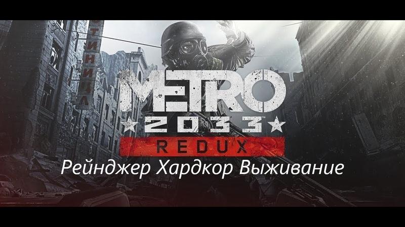 Metro 2033 Redux Рейнджер хардкор выживание