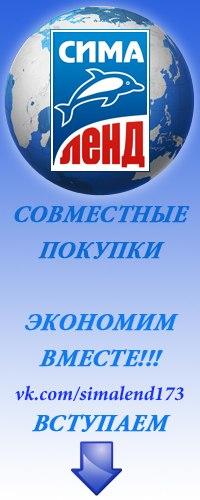 Совместные покупки Ульяновск (СП 73) *ЛЮБИМКА