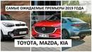 Топ авто премьер 2019 года в малом классе New Mazda 3, Toyota Corolla, Kia Soul обзор Автопанорама