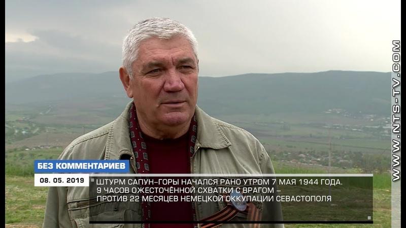 Акция «Мой дед штурмовал Сапун-гору» прошла в Севастополе