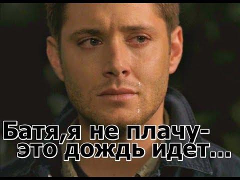 БАТЯ Я НЕ ПЛАЧУ ЭТО ДОЖДЬ ИДЕТ Виталий Котиц Слушать без слез просто не возможно