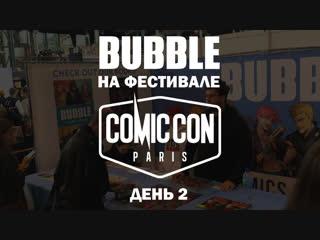 BUBBLE на Comic Con Paris 2018: День 2