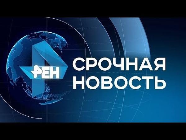Дневные Новости 17.07.2018 REN TV 17.07.18