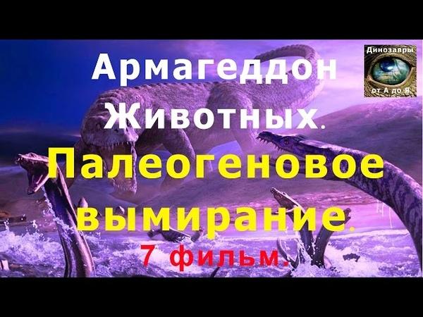 Армагеддон животных Палеогеновое вымирание огонь и лёд 7 фильм HD Динозавры от А до Я