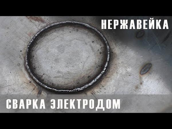 Ремонт пенного бака из нержавейки. Сварка электродом