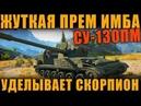 СТРИМ МАРАФОННА НА СУ 130ПМ А НУ ЕГО НА World of Tanks