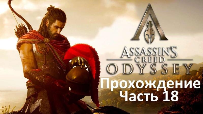 Прохождение Assassin's Creed: Odyssey - Часть 18 Старик копье и цветочки
