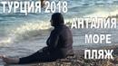 ТУРЦИЯ 2018 АНТАЛИЯ МОРЕ СУПЕР РЕЛАКС КАЙФУЮ