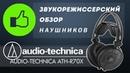 Обзор наушников Audio Technica ATH R70X