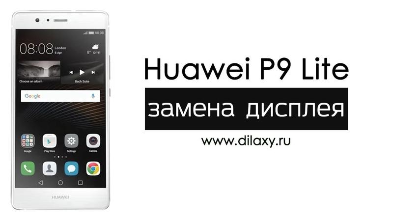 Замена дисплея Huawei P9 Lite | Разборка Хуавей Р9 лайт