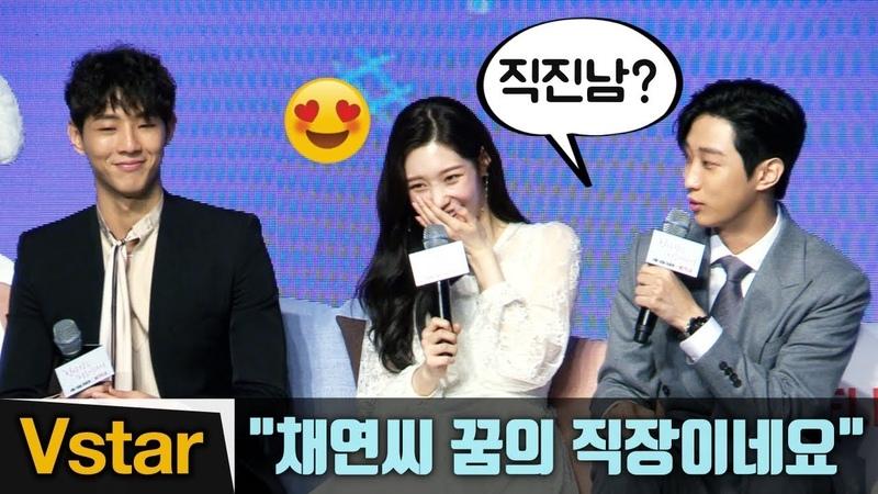 """실제라면 """" 진영 지수 사이에서 ❤︎ 수줍은 정채연 @넷플릭스 '첫사랑은 처 510"""