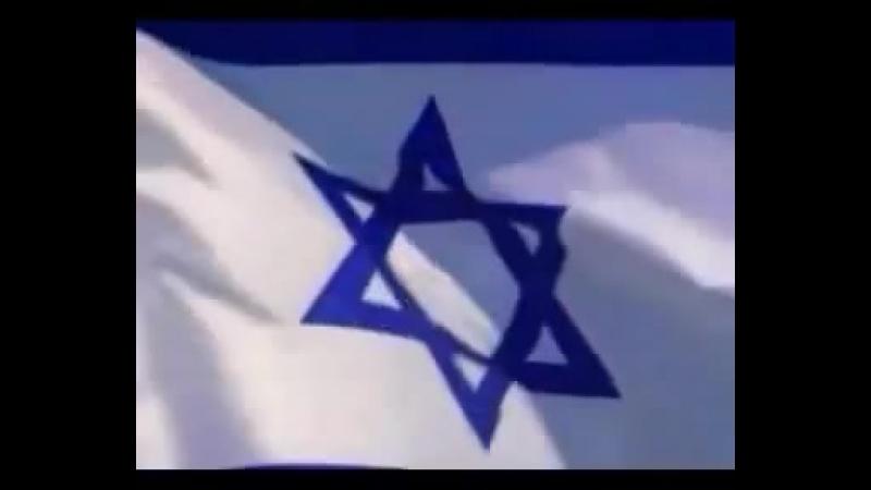 Государственный гимн Израиля - Хатиква - Hatikvah