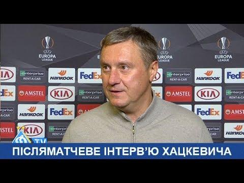 Олександр ХАЦКЕВИЧ: Треба добре підготуватися до другої половини сезону