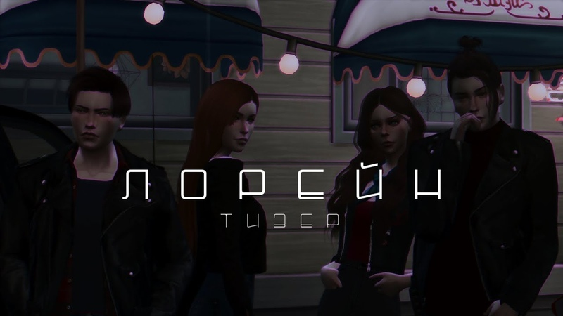 The Sims 4 | Тизер к сериалу | Lorain