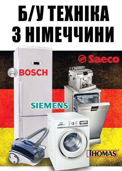 Міша Германець