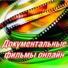 Документальные фильмы онлайн