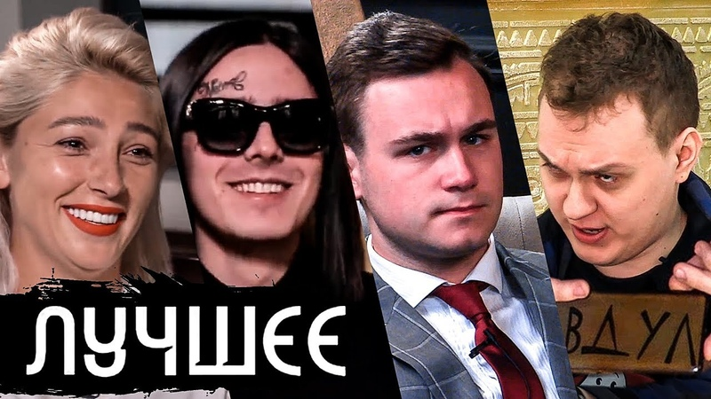вДУДЬ ЛУЧШИЕ МОМЕНТЫ Ивлеева Соболев FACE Доренко Гнойный