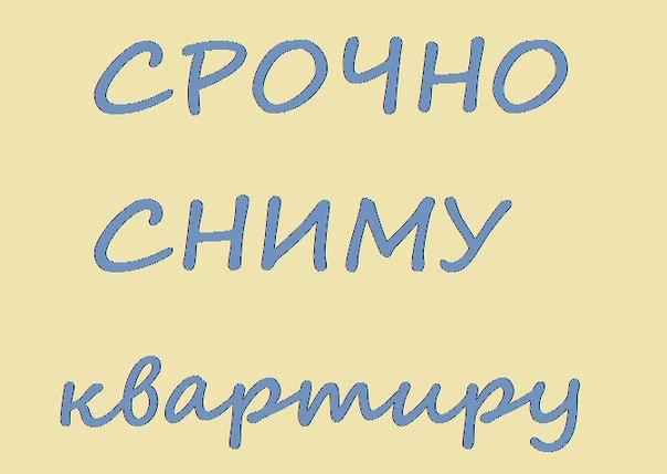 Снимуквартируаренданедвижимостьв Красноярске  VK