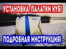 ПАЛАТКА КУБ для ЗИМНЕЙ РЫБАЛКИ как ПРАВИЛЬНО разложить и сложить палатку Polar Bird 2 T