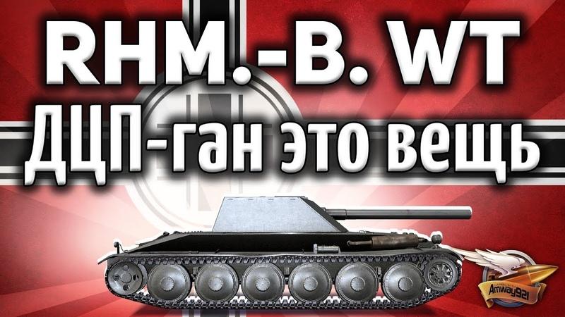 Rhm.-Borsig Waffenträger - Хорош, когда бьёт по 750 - Гайд