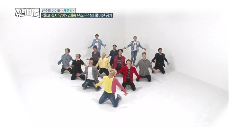 (Weekly Idol EP.308) SEVENTEEN 2X faster version Dont Wanna Cry