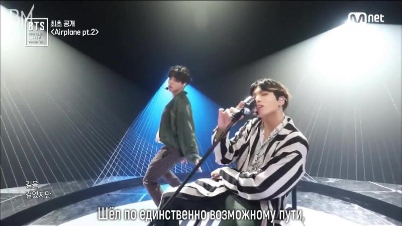 [RUS SUB] BTS - Airplane pt.2 @ Mnet Comeback Show