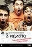 Три идиота — КиноПоиск