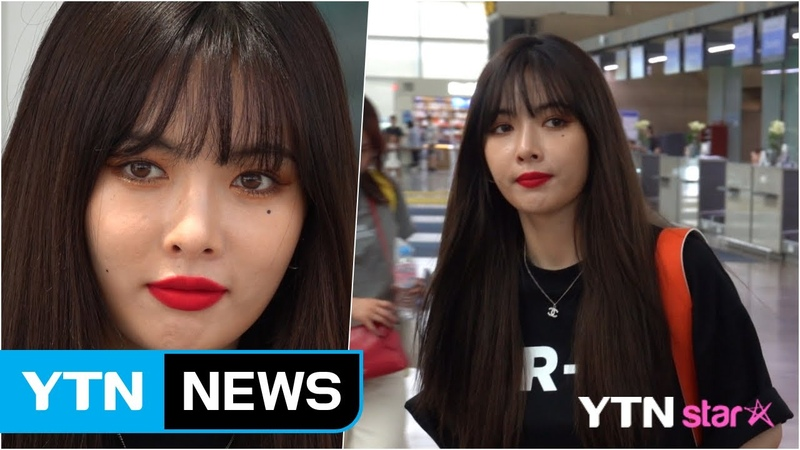 [Y영상] 현아, 이던과 열애 인정 후 '첫 출국' 당당한 모습, '눈길' / YTN