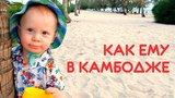 Пляж отрес 2СиануквильАкклиматизация у ребенкаOtres beach