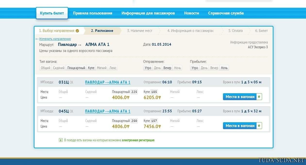 Алматы 1 купить билет на поезд купить билеты иркутск москва на самолет самые дешевые