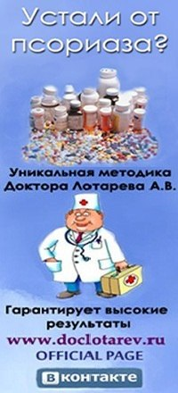 v-kontakte-gruppa-psoriaz-i-lechenie