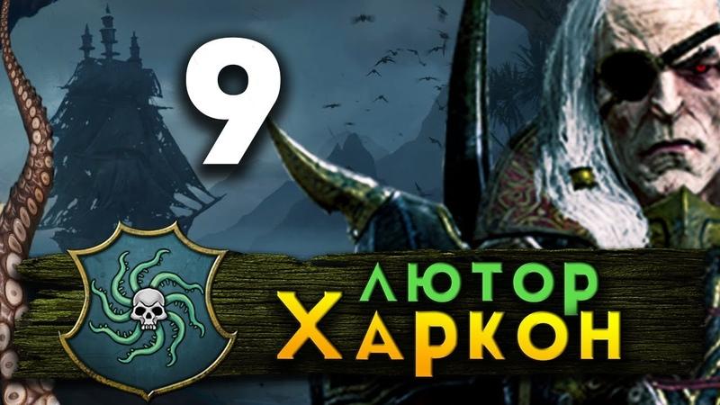 Прохождение Total War Warhammer 2 - Берег Вампиров за Лютора Харкона 9