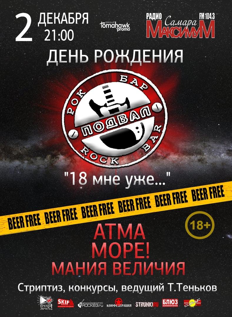 Афиша Самара 18 мне уже!/ДР рок-бара ПОДВАЛ/2 декабря