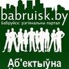 Бабруйск: рэгіянальны партал