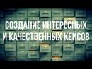 Зачем нужны кейсы агентствам Создание интересных и качественных кейсов Callibry Светлана Ковалева